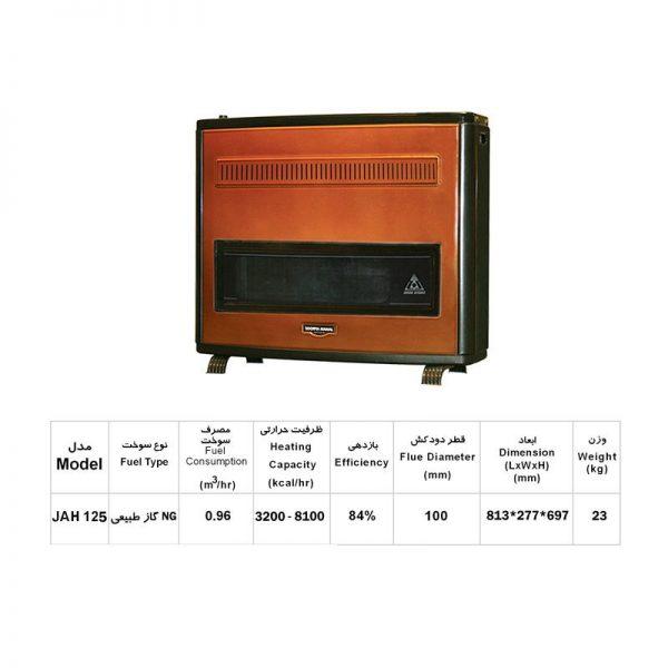 بخاری گازی 12500 جهان افروز مدل JAH-125