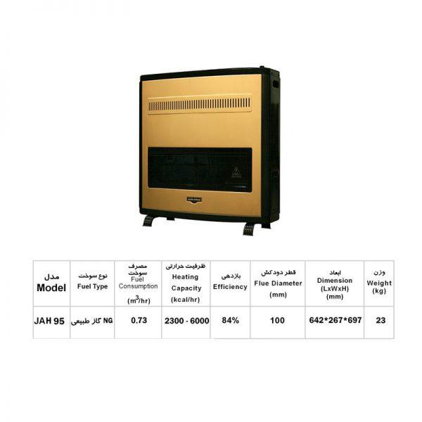 بخاری گازی 9500 جهان افروز مدل JAH-95