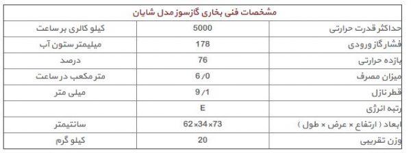 بخاری گازی 9000 ایران کارتوس مدل شایان