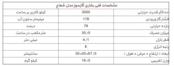 بخاری گازی 7000 ایران کارتوس مدل شعاع