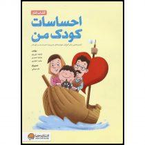 کتاب کار احساسات کودک من: تمرینهایی برای آموزش مهارتهای مدیریت احساسات در کودکان اثر جمعی از نویسندگان انتشارت مهرسا