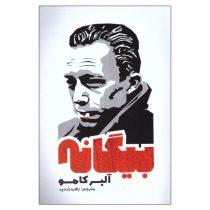 کتاب بیگانه اثر آلبر کامو نشر آزرمیدخت