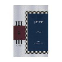 کتاب موج سوم اثر الوین تافلر