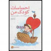 کتاب احساسات کودک من؛ چگونه مدیریت احساسات را به کودکان بیاموزیم؟ اثر فاطمه غنیپور و حامد اختیاری انتشارات مهرسا