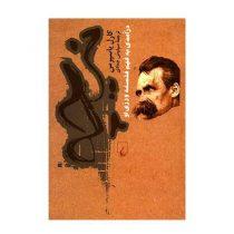 کتاب نیچه، درآمدی به فهم فلسفه ورزی او اثر کارل یاسپرس