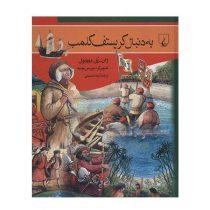 کتاب به دنبال کریستف کلمب اثر ژان پل دوویول