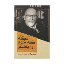 کتاب آنگه که خود را یافتم اثر اروین یالوم نشر ققنوس
