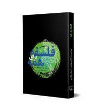کتاب فلسفه برای همه اثر جمعی از نویسندگان انتشارات ققنوس