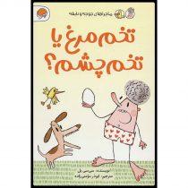 کتاب ماجراهای جوجه و نابغه: تخم مرغ یا تخم چشم؟ اثر سیسی بل انتشارات مهرسا