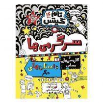 کتاب تام گیتس 16 سرگرمي ها و كاردستي هاي حسابي اثر لیز پیشون انتشارات هوپا