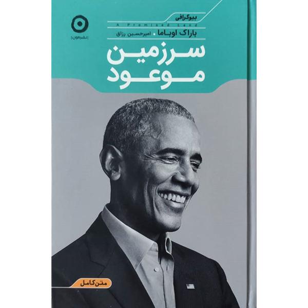 کتاب سرزمین موعود اثر باراک اوباما نشر مون
