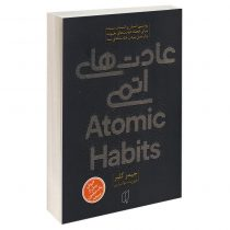 کتاب عادت های اتمی اثر جیمز کلیر انتشارات باران خرد