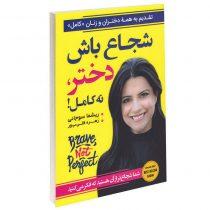 کتاب شجاع باش دختر نه کامل اثر ریشما سوجانی انتشارات آتیسا