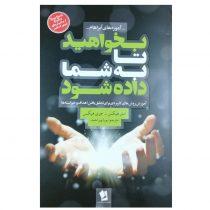 کتاب بخواهید تا به شما داده شود اثر استر هیکس و جری هیکس انتشارات شیر محمدی