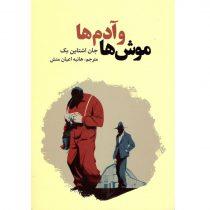 کتاب موش ها و آدم ها اثر جان اشتاین بک نشر آثار نور