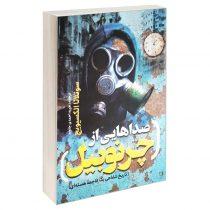 کتاب صداهایی از چرنوبیل اثر سوتلانا الکسیویچ انتشارات یوشیتا