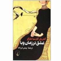 کتاب عشق در زمان وبا اثر گابریل گارسیا مارکز نشر ققنوس