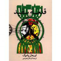 کتاب قلعه سفید اثر اورهان پاموک