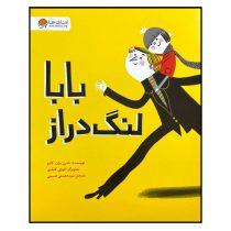 کتاب بابا لنگ دراز اثر نادین بران. کازم انتشارات مهرسا