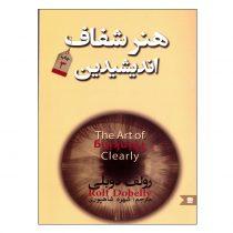 کتاب هنر شفاف اندیشیدن اثر رولف دوبلی انتشارات نگین ایران