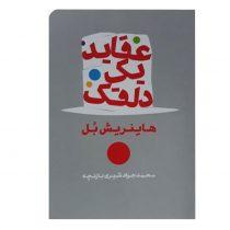 کتاب عقاید یک دلقک اثر هاینریش بل انتشارات شمشاد