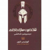 کتاب شخصیت سازی بانظم (دیسیپلین شخصی) اثر کورتیس لئون انتشارات شمشاد