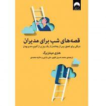 کتاب قصه های شب برای مدیران اثر هنری مینتزبرگ نشر میلکان