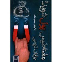 کتاب مغناطیس پول شوید! اثر برایان تریسی انتشارات شمشاد