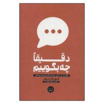 کتاب دقیقا چه بگوییم اثر فیل ام جونز انتشارات شمشاد