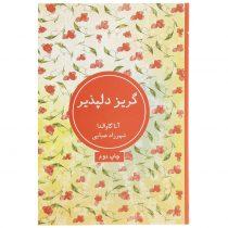 کتاب گریز دلپذیر اثر آنا گاوالدا