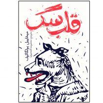 کتاب قلب سگ ( دل سگ ) اثر میخاییل بولگاکوف نشر یوشیتا
