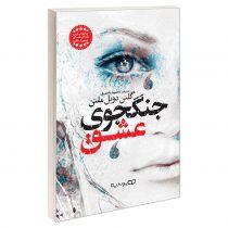 کتاب جنگجوی عشق اثر گلنن دویل ملتن نشر یوشیتا