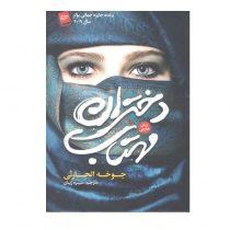 کتاب دختران مهتاب اثر جوخه الحارثی نشر آزرمیدخت