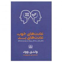 کتاب عادت های خوب ، عادت های بد اثر وندی وود انتشارات شمشاد