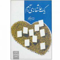 کتاب یک عاشقانه ی آرام اثر نادر ابراهیمی نشر روزبهان