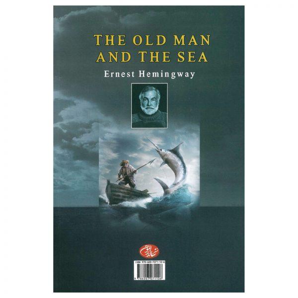 کتاب پیرمرد و دریا اثر ارنست میلر همینگوی انتشارات سالار الموتی