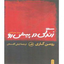 کتاب زندگی در پیش رو اثر رومن گاری نشر ثالث
