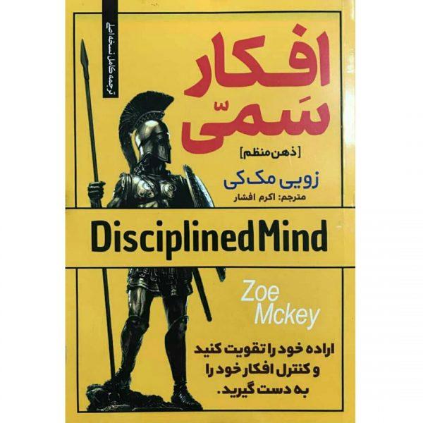 کتاب افکار سمی (ذهن منظم) اثر زویی مک کی انتشارات بام سبز
