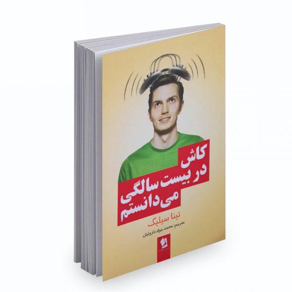 کتاب کاش در بیست سالگی می دانستم اثر تینا سیلیگ نشر شیرمحمدی