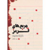 کتاب مربع های قرمز: خاطرات شفاهی حاج حسین یکتا از کودکی تا پایان دفاع مقدس - اثر زینب عرفانیان