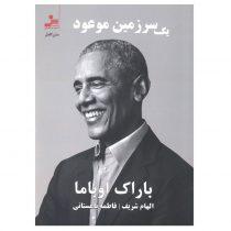 کتاب یک سرزمین موعود اثر باراک اوباما انتشارات نسل نواندیش