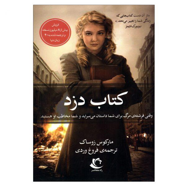 کتاب دزد اثر مارکوس زوساک انتشارات راه معاصر