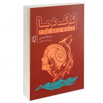 کتاب گرگ دریا اثر جک لندن انتشارات باران خرد