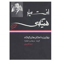 کتاب بهترین داستان های کوتاه ارنست میلر همینگوی اثر ارنست همینگوی