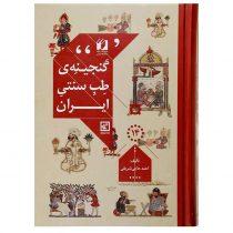 کتاب گنجینه طب سنتی ایراناثر احمد حاجی شریفی انتشارات حافظ نوین