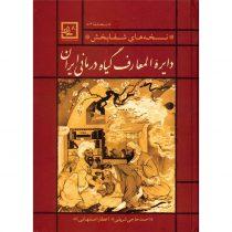 کتاب دایره المعارف گیاه درمانی ایران اثر احمد حاجی شریفی