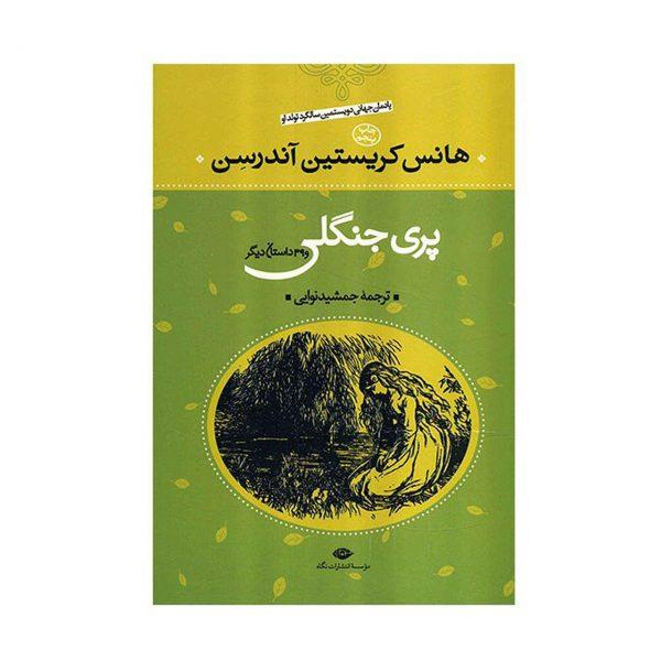 کتاب پری جنگلی و 39 داستان دیگر اثر هانس کریستیان اندرسن