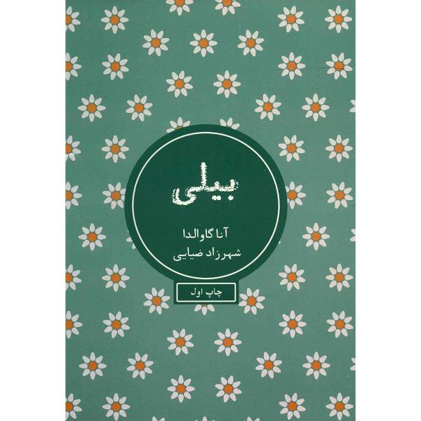 کتاب بیلی اثر آنا گاوالدا