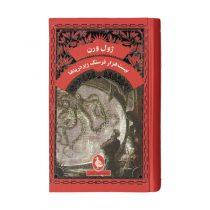 کتاب بیست هزار فرسنگ زیر دریاها اثر ژول ورن نشر ققنوس