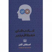 کتاب عادت های انعطاف پذیر اثر استفان گایز انتشارات شمشاد